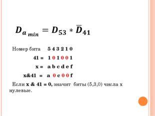 Номер бита 5 4 3 2 1 0 41 = 1 0 1 0 0 1 x = a b c d e f x&41 = a 0 c 0 0 f Е
