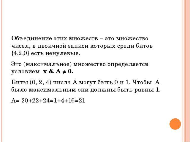 Объединение этих множеств – это множество чисел, в двоичной записи которых с...