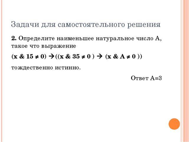 Задачи для самостоятельного решения 2. Определите наименьшее натуральное числ...