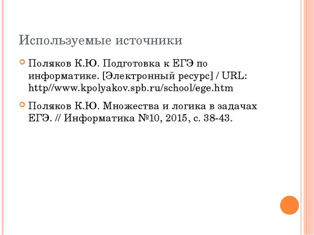 Используемые источники Поляков К.Ю. Подготовка к ЕГЭ по информатике. [Электро...