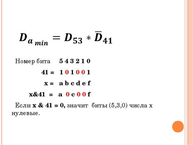 Номер бита 5 4 3 2 1 0 41 = 1 0 1 0 0 1 x = a b c d e f x&41 = a 0 c 0 0 f Е...