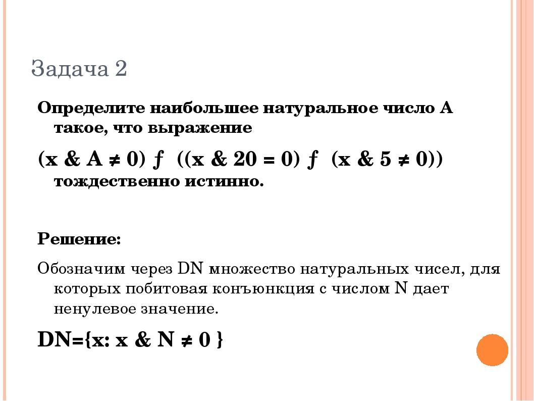 Задача 2 Определите наибольшее натуральное число A такое, что выражение (x &...