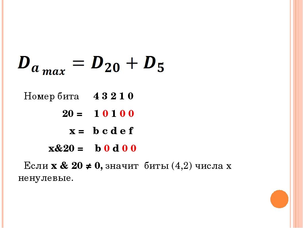Номер бита 4 3 2 1 0 20 = 1 0 1 0 0 x = b c d e f x&20 = b 0 d 0 0 Если x &...