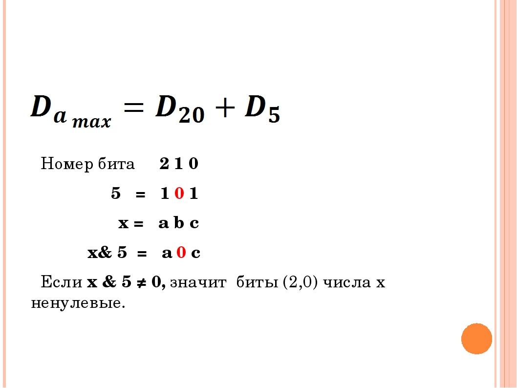 Номер бита 2 1 0 5 = 1 0 1 x = a b c x& 5 = a 0 c Если x & 5 ≠ 0, значит бит...