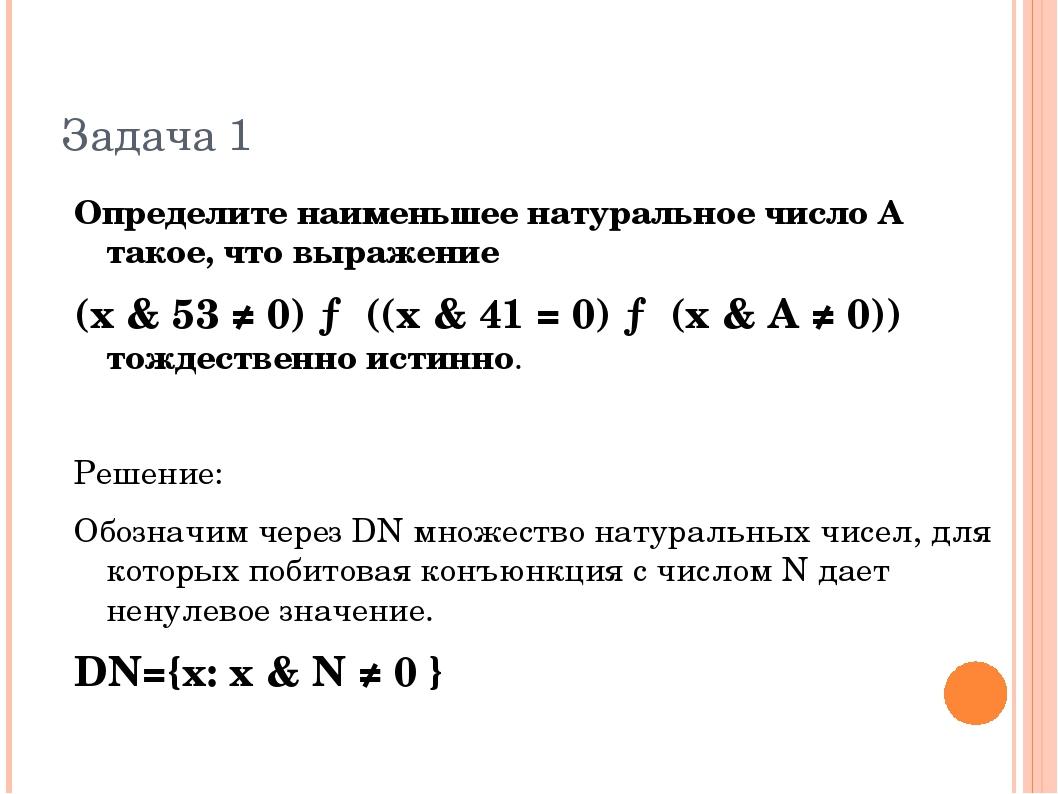 Задача 1 Определите наименьшее натуральное число A такое, что выражение (x &...