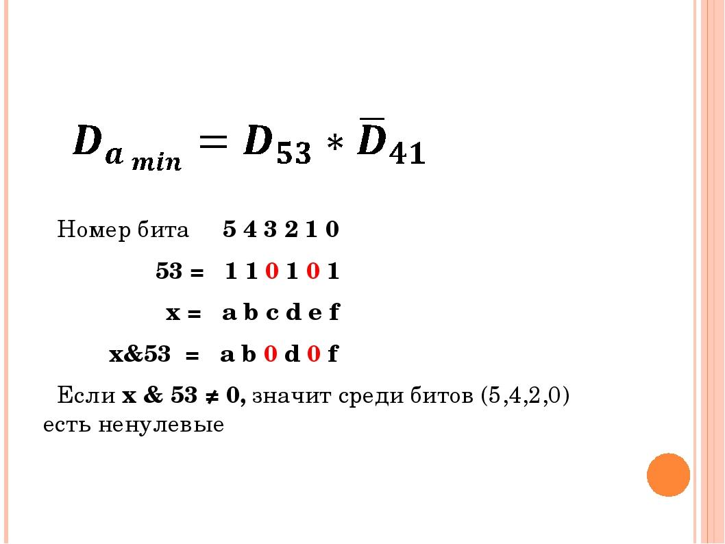 Номер бита 5 4 3 2 1 0 53 = 1 1 0 1 0 1 x = a b c d e f x&53 = a b 0 d 0 f Е...