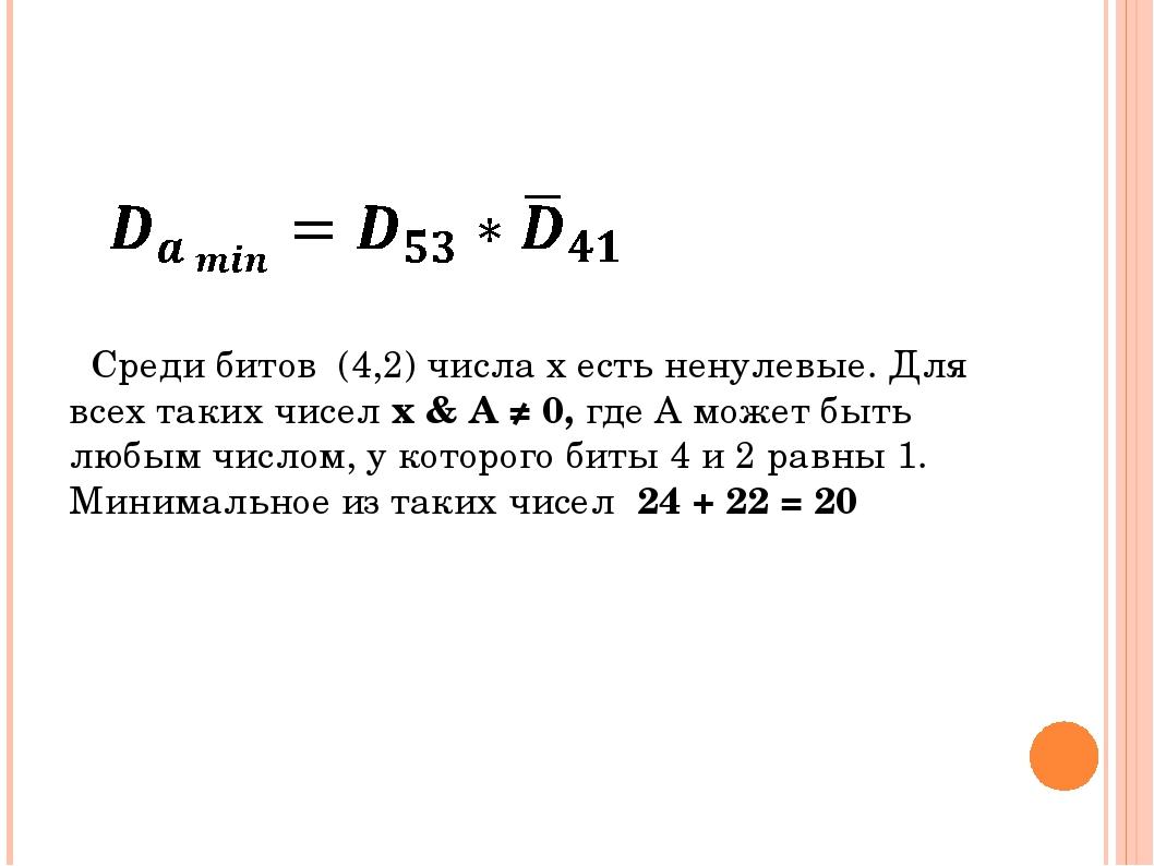 Среди битов (4,2) числа x есть ненулевые. Для всех таких чисел x & A ≠ 0, гд...