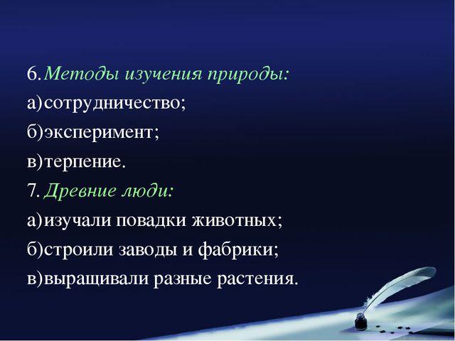 6.Методы изучения природы: а)сотрудничество; б)эксперимент; в)терпение. 7...