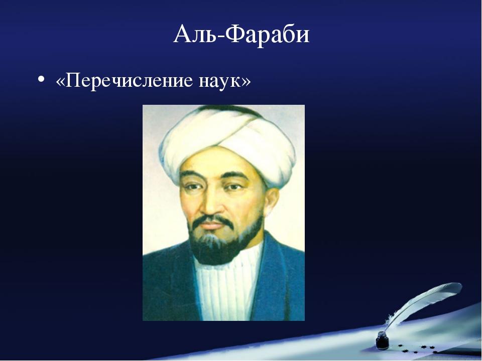 Аль-Фараби «Перечисление наук»