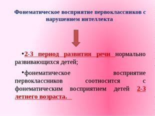 Фонематическое восприятие первоклассников с нарушением интеллекта 2-3 период