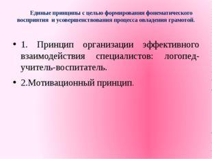 Единые принципы с целью формирования фонематического восприятия и усовершенст