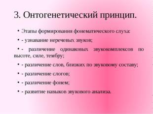 3. Онтогенетический принцип. Этапы формирования фонематического слуха: - узна