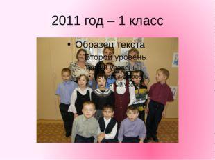 2011 год – 1 класс
