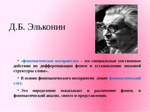 Д.Б. Эльконин «фонематическое восприятие» – это специальные умственные действ