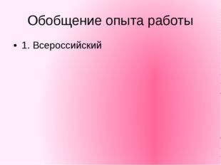 Обобщение опыта работы 1. Всероссийский