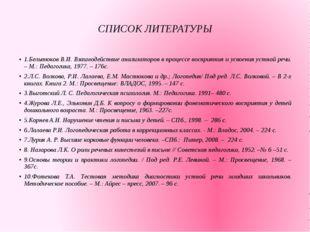 СПИСОК ЛИТЕРАТУРЫ 1.Бельтюков В.И. Взаимодействие анализаторов в процессе во