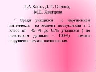 Г.А Каше, Д.И. Орлова, М.Е. Хватцева Среди учащихся с нарушением интеллекта н