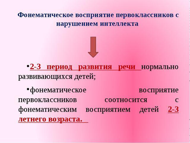 Фонематическое восприятие первоклассников с нарушением интеллекта 2-3 период...