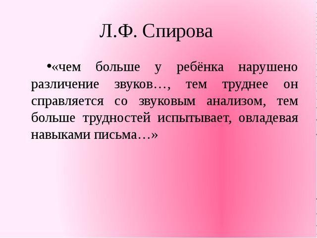 Л.Ф. Спирова «чем больше у ребёнка нарушено различение звуков…, тем труднее о...