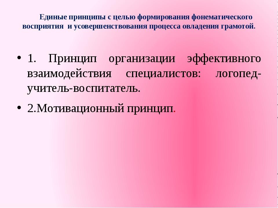 Единые принципы с целью формирования фонематического восприятия и усовершенст...