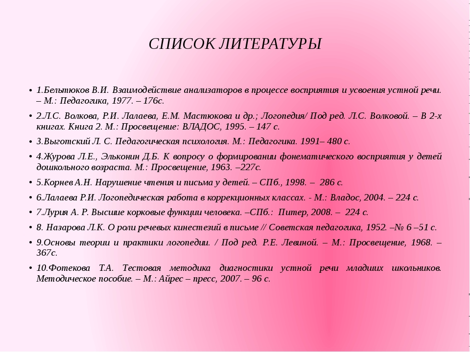 СПИСОК ЛИТЕРАТУРЫ 1.Бельтюков В.И. Взаимодействие анализаторов в процессе во...