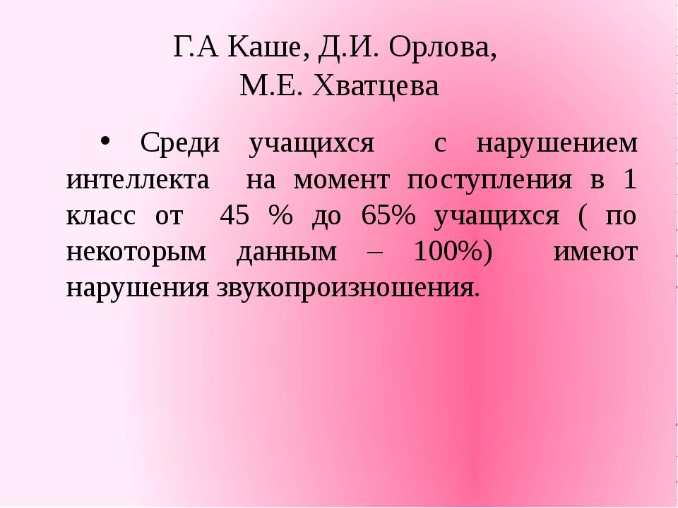 Г.А Каше, Д.И. Орлова, М.Е. Хватцева Среди учащихся с нарушением интеллекта н...