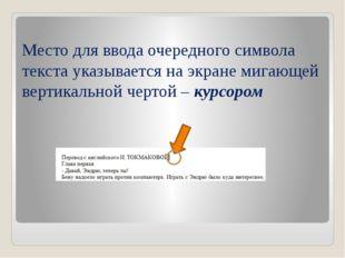 Место для ввода очередного символа текста указывается на экране мигающей верт