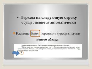 Клавиша Enter переводит курсор к началу нового абзаца Переход на следующую ст