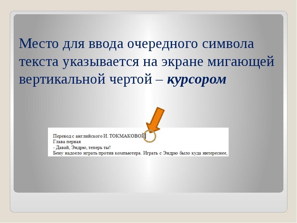 Место для ввода очередного символа текста указывается на экране мигающей верт...