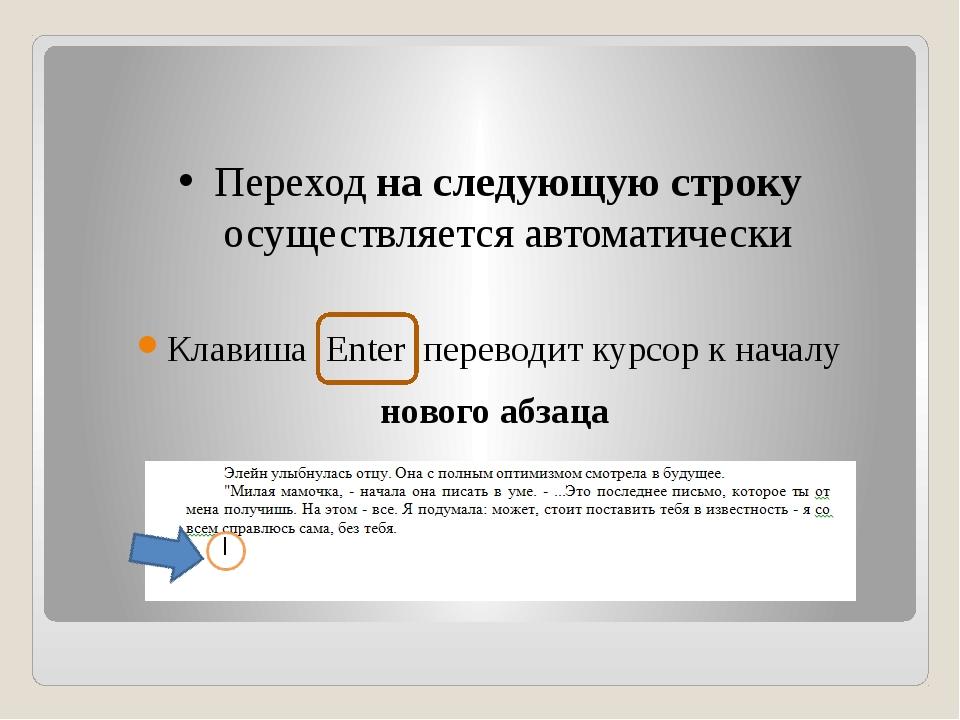 Клавиша Enter переводит курсор к началу нового абзаца Переход на следующую ст...