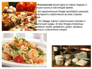 Итальянская кухня-одна из самых модных и лучших кухонь в настоящее время. Ее