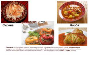 Сирене Чорба В Болгарии на стол принято подавать маринованные овощи, баклажан
