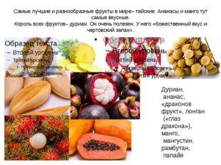 Самые лучшие и разнообразные фрукты в мире– тайские. Ананасы и манго тут самы