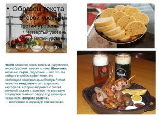 Чехия славится своим пивом и, разумеется, многообразием закусок к нему. Шпи