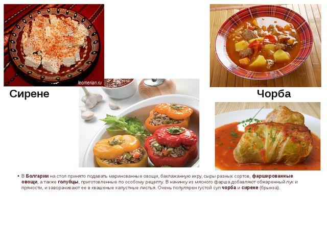 Сирене Чорба В Болгарии на стол принято подавать маринованные овощи, баклажан...