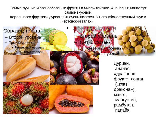 Самые лучшие и разнообразные фрукты в мире– тайские. Ананасы и манго тут самы...