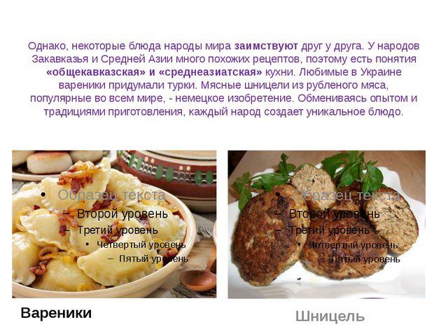 Однако, некоторые блюда народы мира заимствуют друг у друга. У народов Закавк...