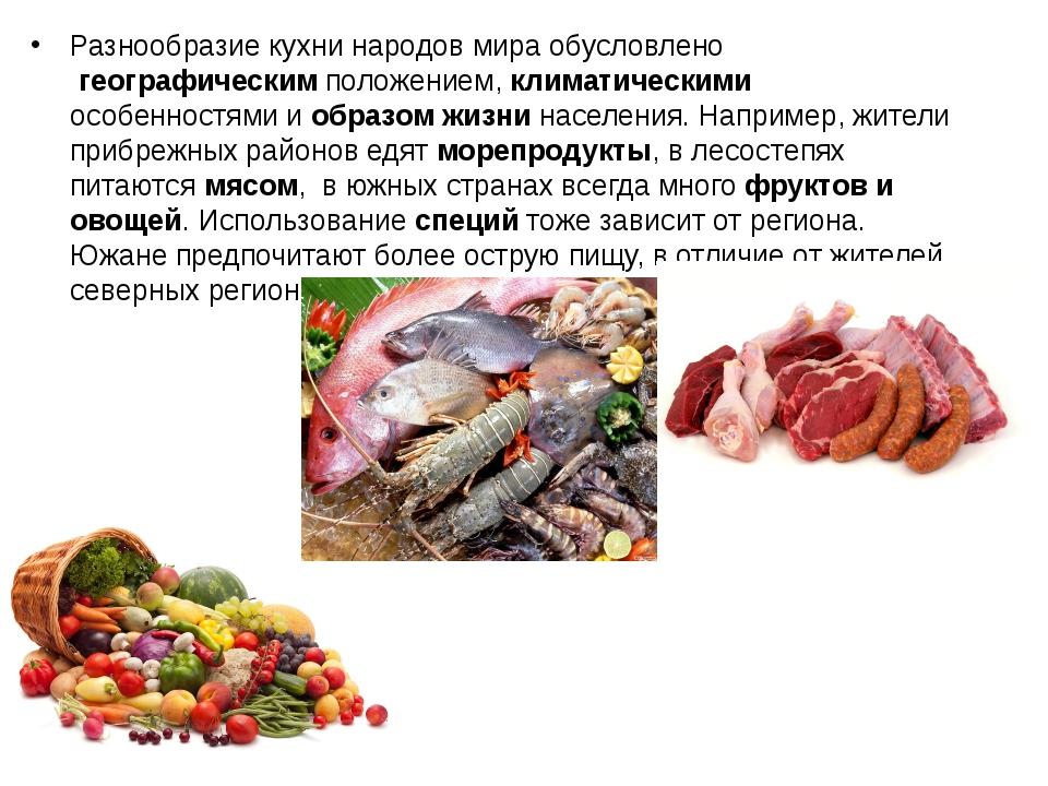 Разнообразие кухни народов мира обусловлено географическим положением, клим...