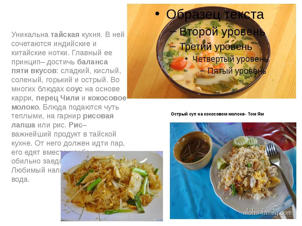 Острый суп на кокосовом молоке– Том Ям Уникальна тайская кухня. В ней сочетаю...