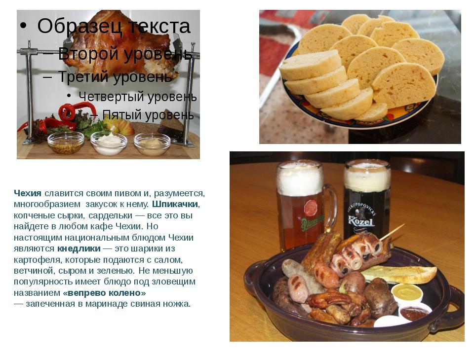 Чехия славится своим пивом и, разумеется, многообразием закусок к нему. Шпи...
