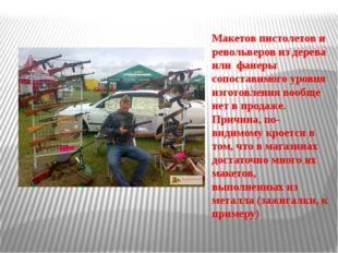 Макетов пистолетов и револьверов из дерева или фанеры сопоставимого уровня из
