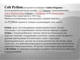 Colt Python(встречается названиеCombat Magnum) — шестизарядныйревольвер ка