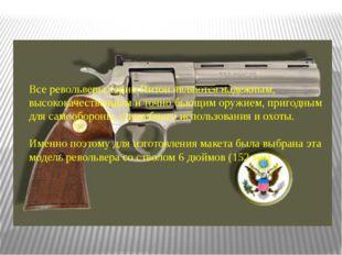 Все револьверы серии Питон являются надежным, высококачественным и точно бьющ