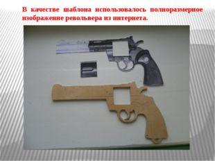 В качестве шаблона использовалось полноразмерное изображение револьвера из ин