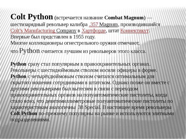Colt Python(встречается названиеCombat Magnum) — шестизарядныйревольвер ка...
