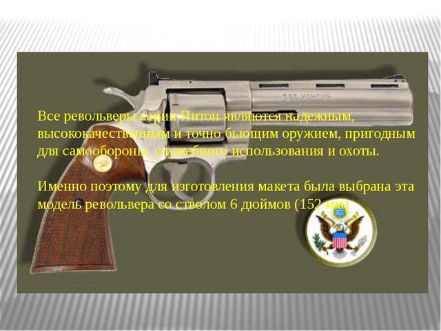 Все револьверы серии Питон являются надежным, высококачественным и точно бьющ...