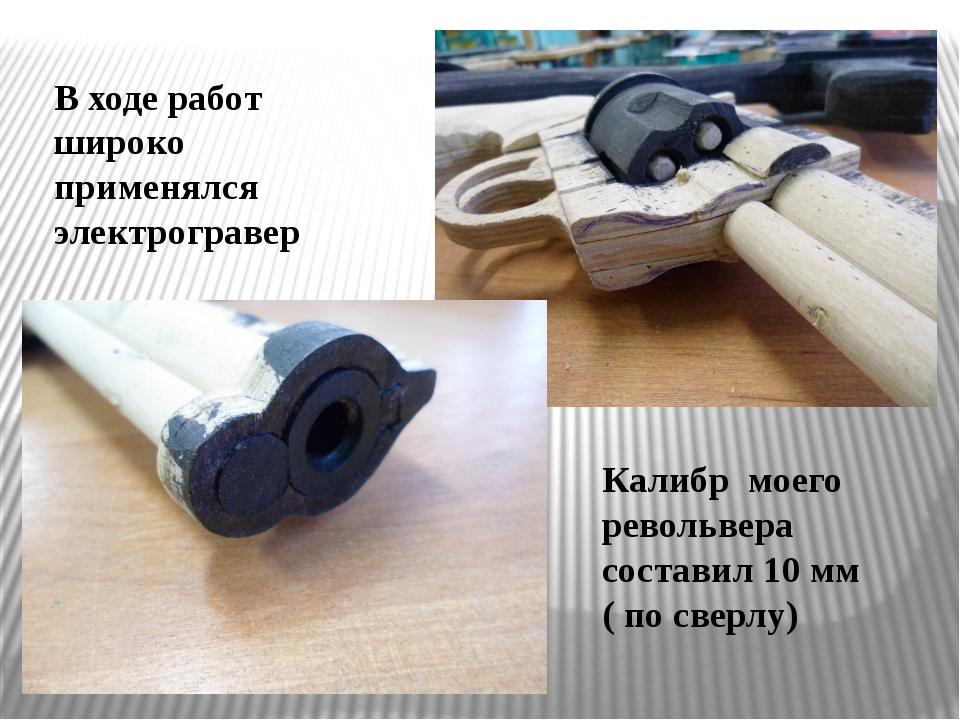 Калибр моего револьвера составил 10 мм ( по сверлу) В ходе работ широко приме...