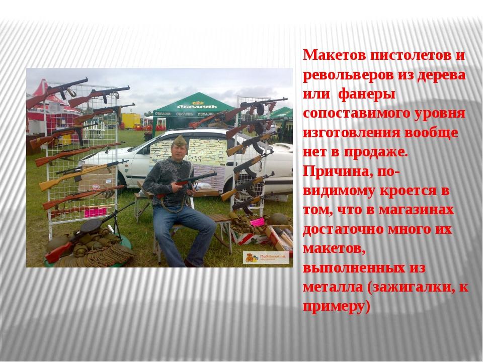 Макетов пистолетов и револьверов из дерева или фанеры сопоставимого уровня из...