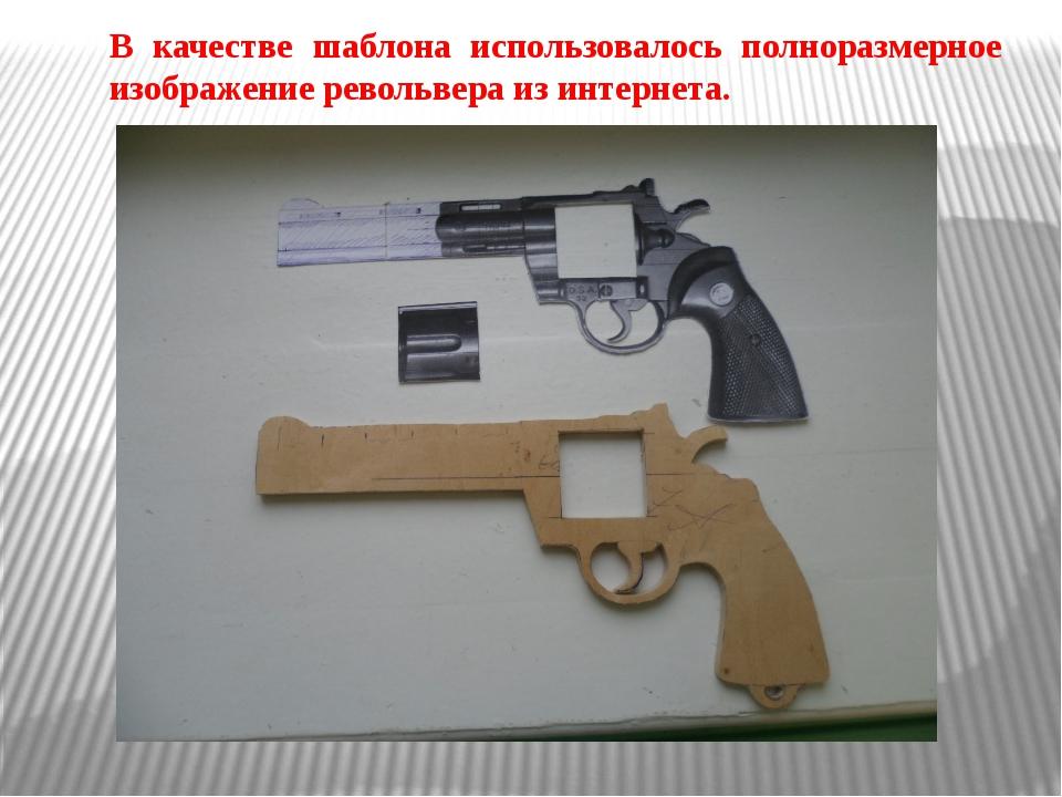В качестве шаблона использовалось полноразмерное изображение револьвера из ин...