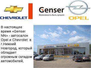 В настоящее время «Genser NN» - автосалон Opel и Chevrolet в г.Нижний Новгоро